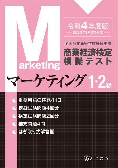 【高等学校副教材/模擬テスト 第1・2級マーケティング】東京 ...